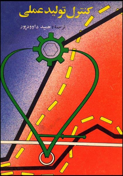 کتاب کنترل تولید عملی حمید داوود پور
