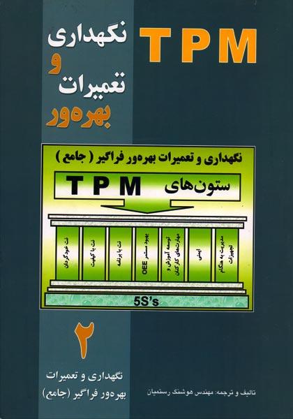 کتاب آموزش ، تعمیر و نگهداری tpm بهره وری