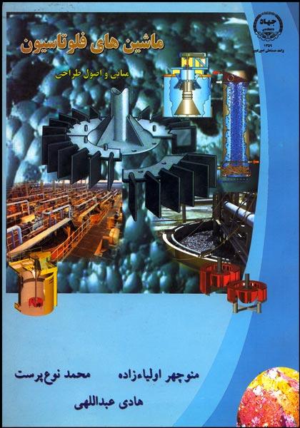 کتاب ماشینهای فلوتاسیون مبانی اصول و طراحی