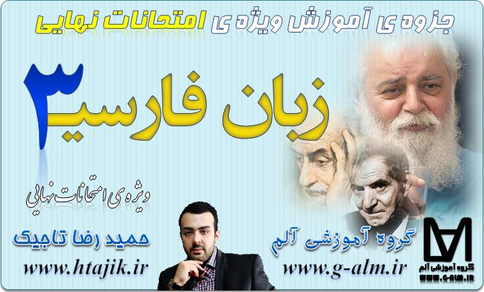 زبان فارسی3 ویژه ی امتحان نهایی