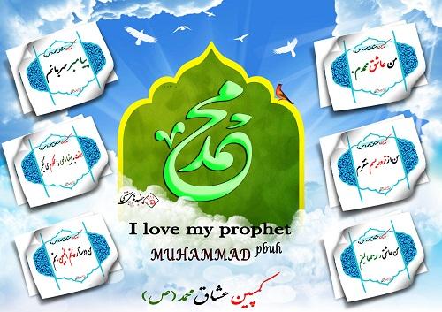 کمپین عشاق حضرت محمد ص