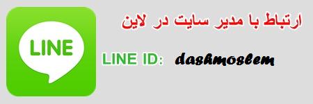 آی دی لاین مدیر دهکدستان : dashmoslem