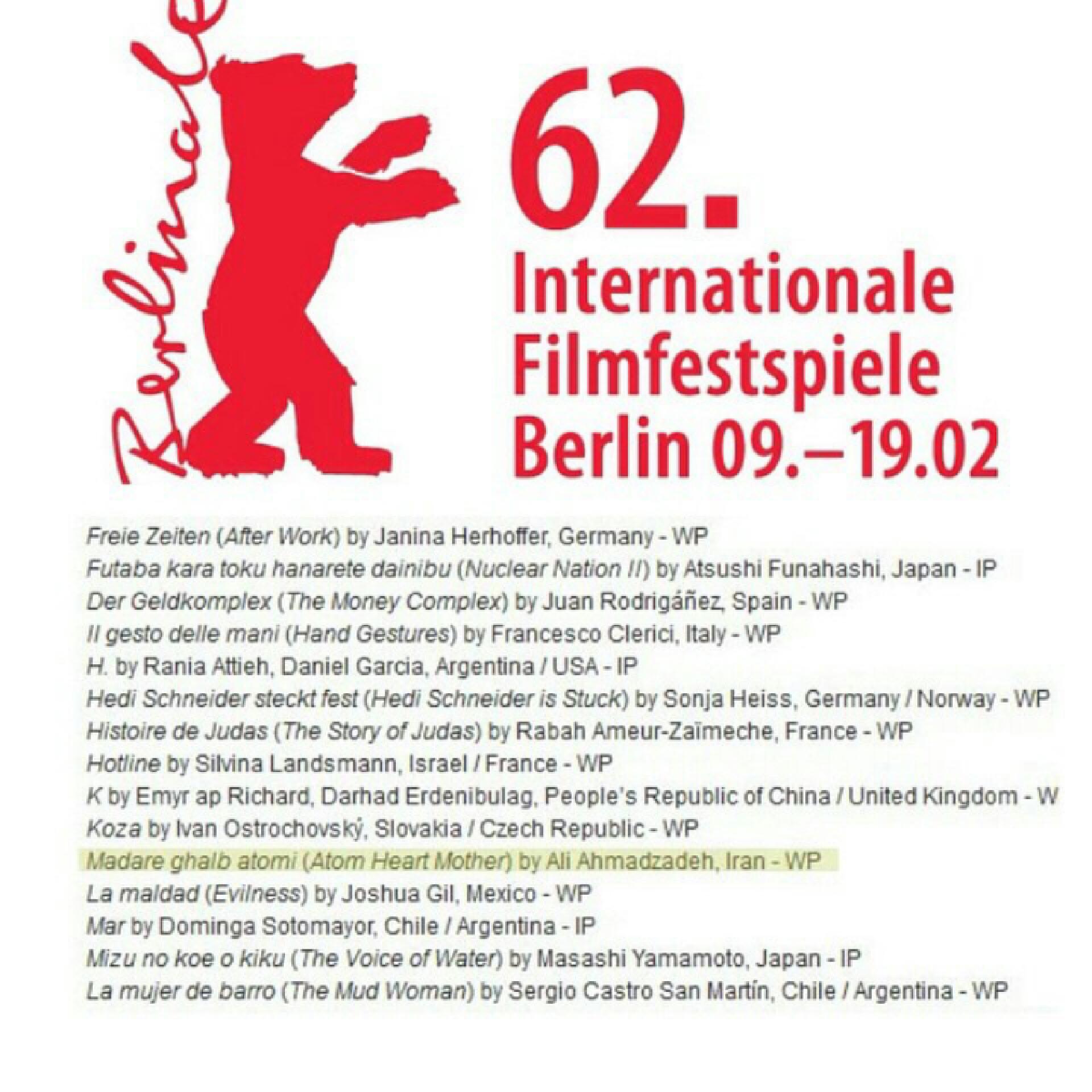 حضور فیلم مادر قلب اتمی در جشنواره برلین