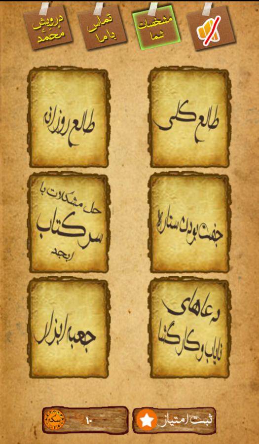 سرکتاب اندروید - درویش محمد