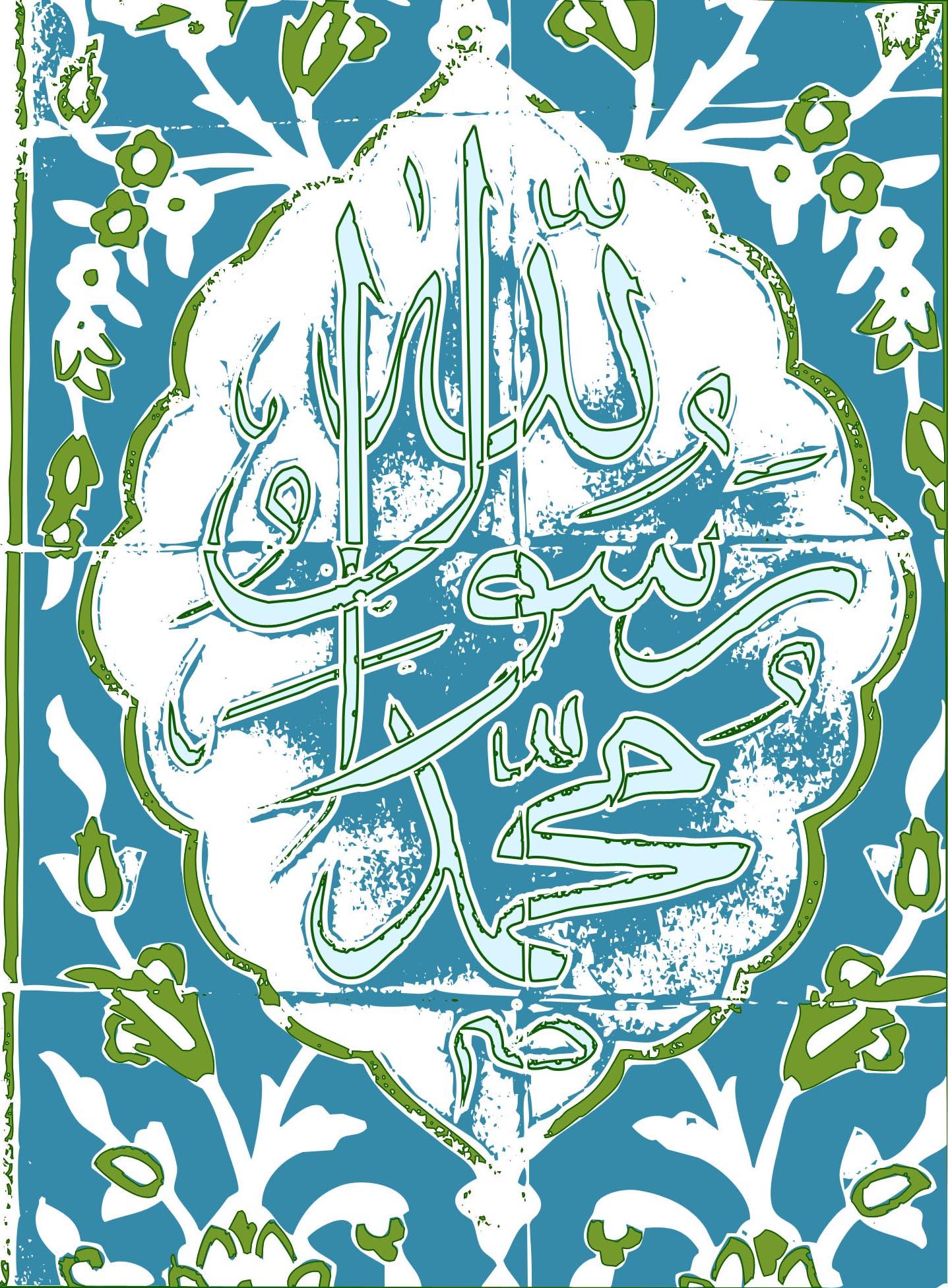 دانلود عکس و پوستر و تصویر با موضوع حضرت محمد مصطفی(ص) به کوری چشم اهانت کنندگان نشریه شارلی ابدو  به ساحت مقدس پیامبر اکرم(ص)