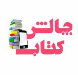 ابزار وبلاگ چالش کتاب و معرفی کتاب
