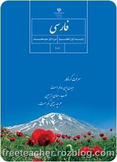 نمونه سوالات امتحانی نوبت اول فارسی هفتم با سوالاتی گوناگون و همراه با پاسخ