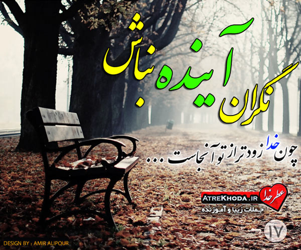 نگران آینده نباش - جملات زیبا www.atrekhoda.ir