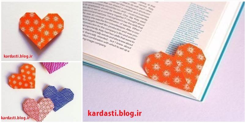 اوریگامی قلب - درست کردن شکل قلب زیبا ا کاغذ رنگی http://kardasti.blog.ir/