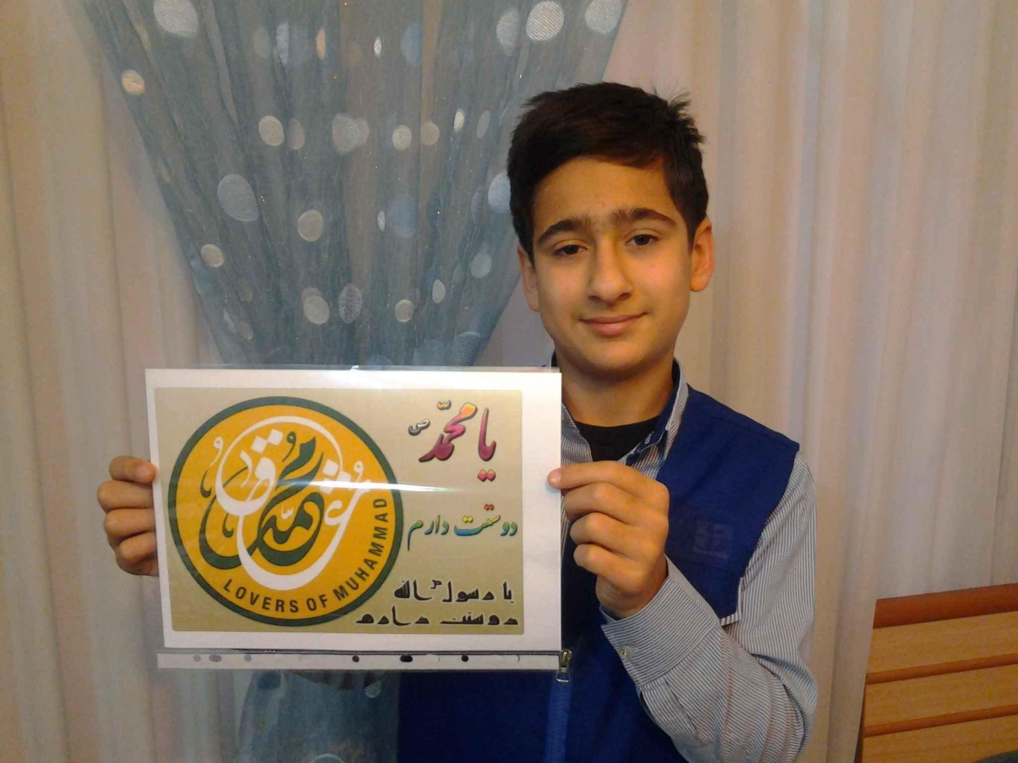 من حضرت محمد (صلی الله علیه و آله) را دوست دارم/i love the prophet muhammad
