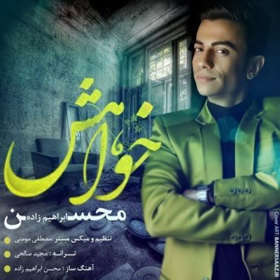 http://s5.picofile.com/file/8164967926/mohsen_ebrahimzadeh_khahesh.jpg