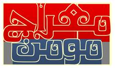 معراج مومن - به روز رسانی :  7:54 ع 94/3/12 عنوان آخرین نوشته : نماز دامادی