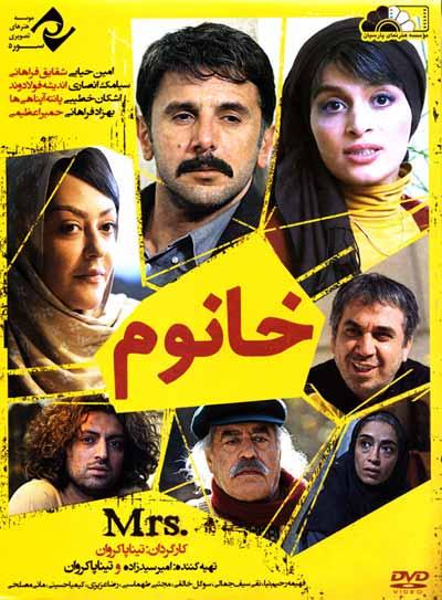 دانلود فیلم ایرانی خانوم