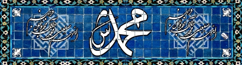 [تصویر: Muhammed.jpg]
