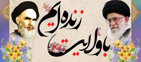 با ولایت زنده ایم