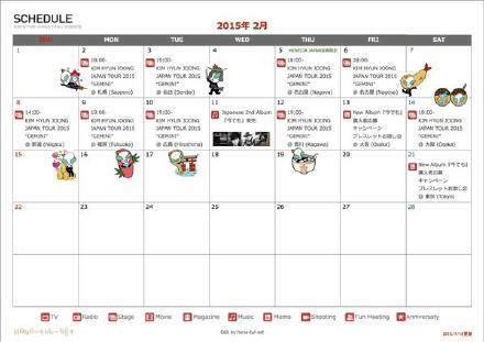 Kim Hyun Joong 2015 GEMINI Tour Schedule Calendar