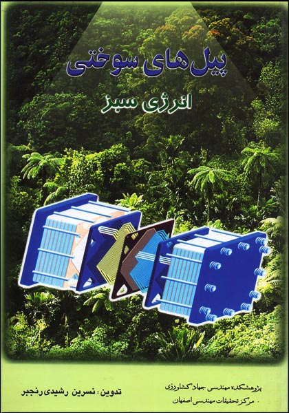 کتاب پیل های سوختی انرژی سبز
