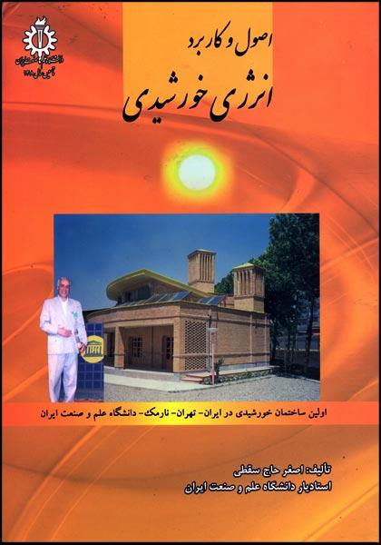 کتاب اصول و کاربرد انرژی خورشیدی دانشگاه علم و صنعت اصغر حاج سقطی