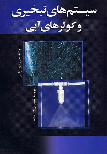 کتاب سیستم های تبخیری و کولرهای آبی ترابی کرمانشاه یزدا
