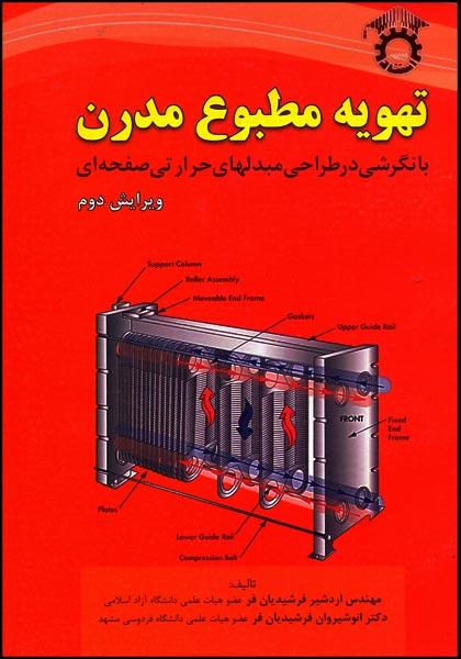 کتاب تهویه مطبوع مدرن آموزش تاسیسات مکانیکی ساختمان