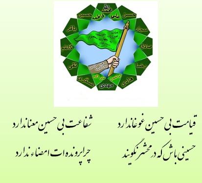هیئت چهارده معصوم (ع) مسجد آهنگران شوشتر