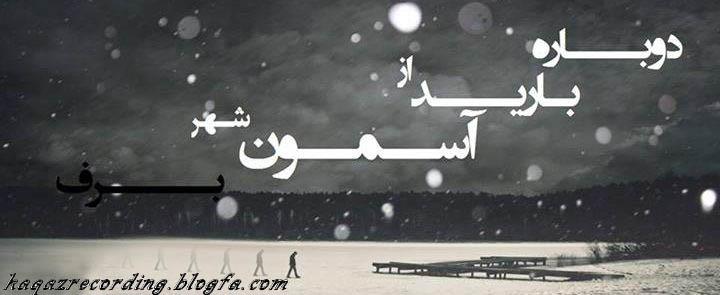 تکست اهنگ جدید حصین