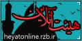 پایگاه فرهنگی مذهبی هیئت آنلاین