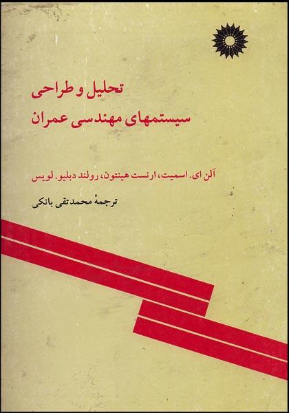 کتاب تحلیل و طراحی سیستمهای مهندسی عمران نشر دانشگاهی تهران