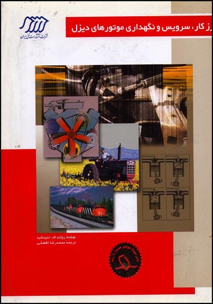 کتاب طرز کار و سرویس و نگهداری موتورهای دیزلی