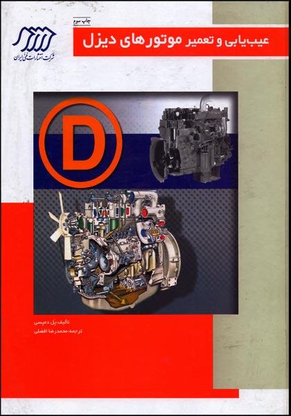کتاب عیب یابی و تعمیر موتورهای دیزلی محمدرضا افضلی