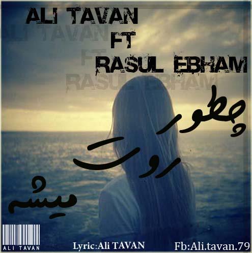 Ali Tavan Ft Rasool Ebham - Chetor Rot Mishe