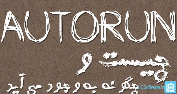 AutoRun چیست و چگونه به وجود می آید