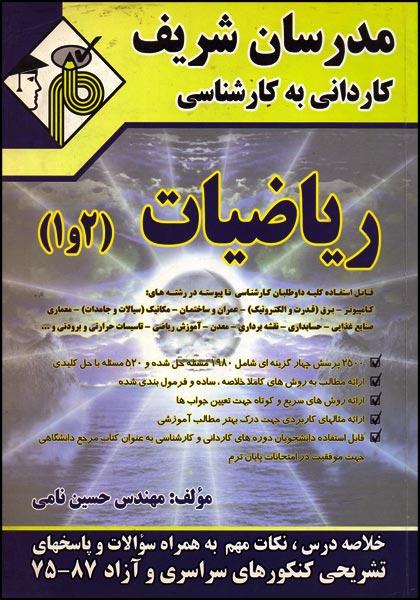 کتاب کاردانی به کارشناسی ریاضیات مدرسان شریف حسین نامی