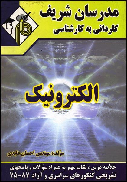 کتاب کاردانی به کارشناسی الکترونیک مدرسان شریف احسان عابدی