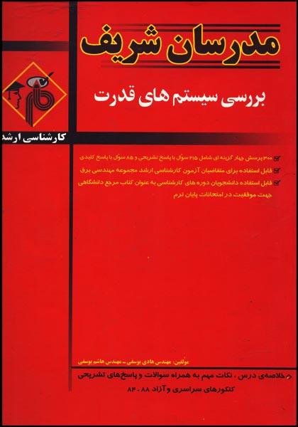 کتاب بررسی سیستم های قدرت کارشناسی ارشد مدرسان شریف