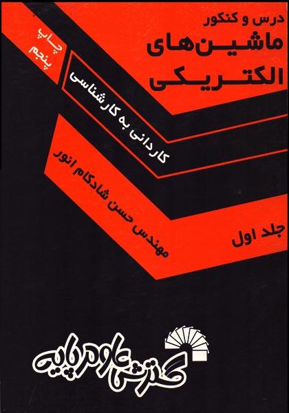 کتاب درس و کنکور ماشینهای الکتریکی حسن شادکام