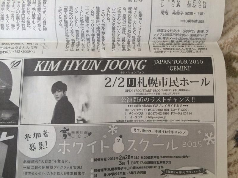 Hyun Joong Still Album Pic Was In The Newspaper