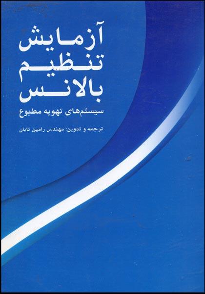 کتاب آزمایش تنظیم بالانس سیستم تهویه مطبوع