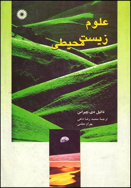 کتاب علوم زیست محیطی نشر دانشگاهی تهران محمدرضا داهی