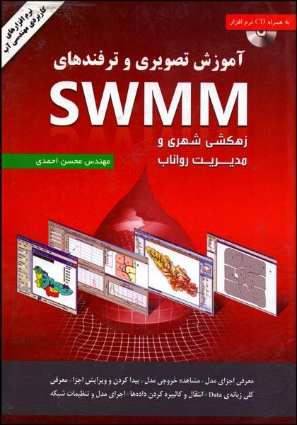 کتاب آموزش تصویری و ترفندهای swmm زهکشی