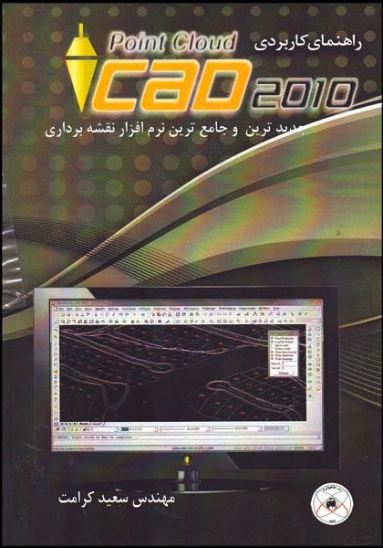 کتاب راهنمای کاربردی point cloud cad10