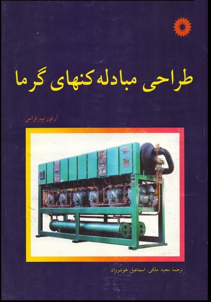 کتاب طراحی مبادله کنهای گرما نشر دانشگاهی تهران
