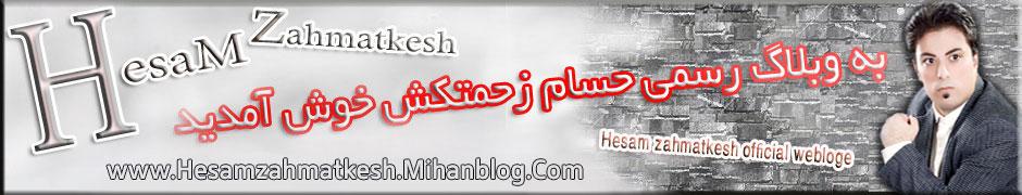 به وبلاگ رسمی حسام زحمتکش خواننده نسل جوان خوش آمدید
