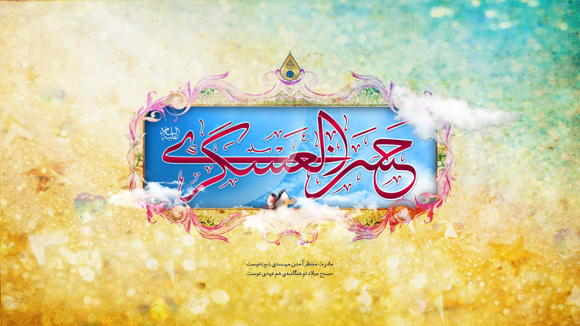 عکس و پوستر مذهبی با موضوع ولادت باسعادت امام حسن عسگری(ع)