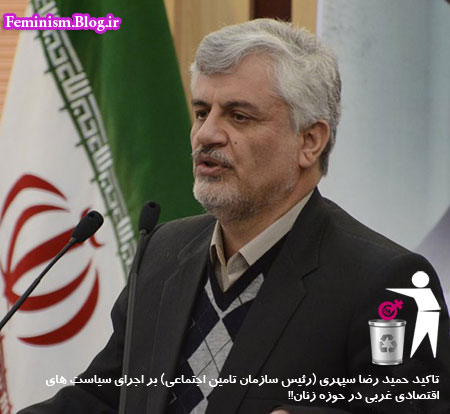 حمید رضا سپهری - مدیر موسسه تامین اجتماعی
