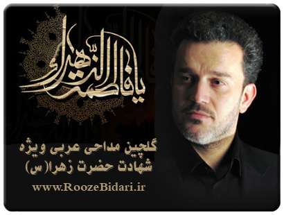 مداحی عربی شهادت حضرت زهرا(س)