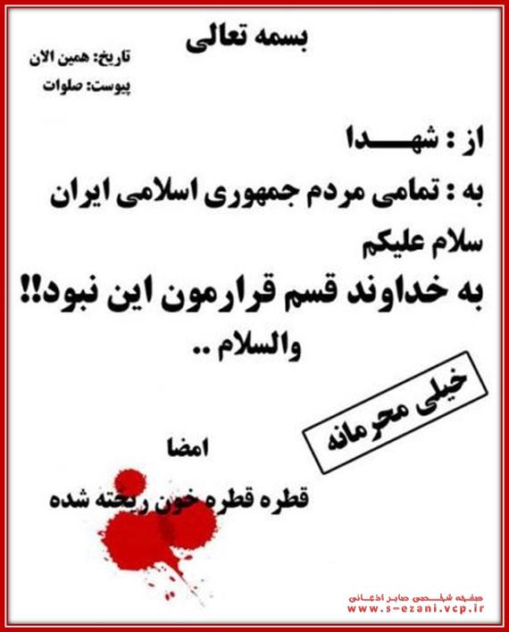 نامه شهدا به مردم ایران_صفحه شخصی صابر اذعانی