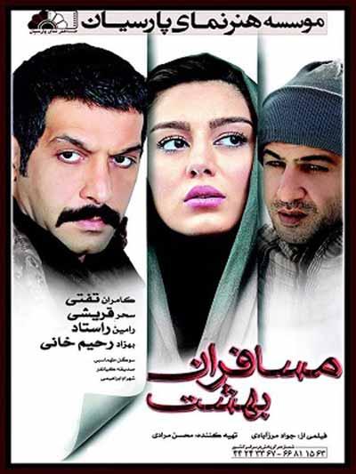 دانلود فیلم ایرانی مسافری از بهشت