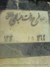 http://s5.picofile.com/file/8166763818/Tomb_of_poran.JPG
