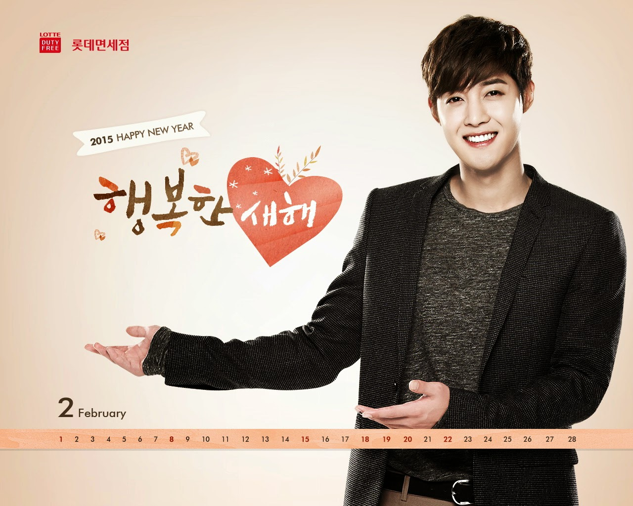 Photo_Kim Hyun Joong - Lotte Duty Free February 2015 Calendar Wallpaper